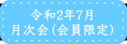 令和2年7月インターネット月次会(会員限定)