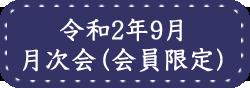 令和2年9月インターネット月次会(会員限定)