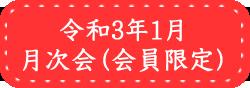 令和3年1月インターネット初生け月次会(会員限定)